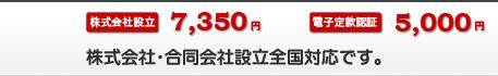 会社設立費用7,350円、電子定款作成費用5,000円